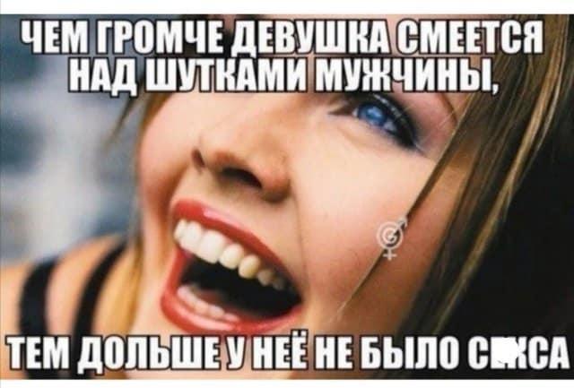 Шутки и мемы про современных девушек, их проблемы и отношения
