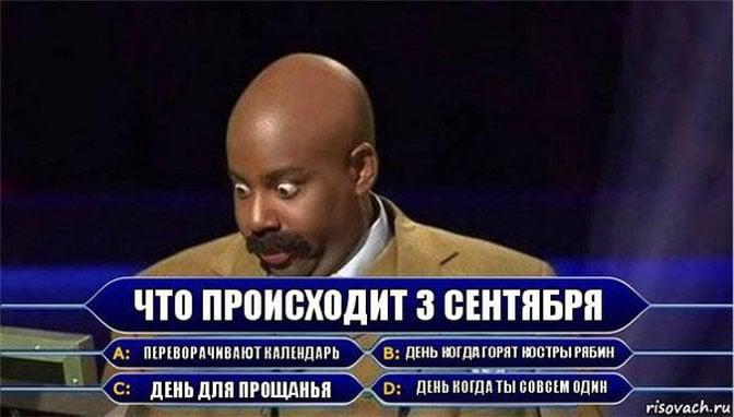 Демотиваторы за 3 сентября и Шуфутинский