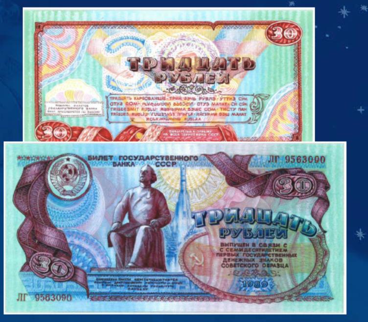 Купюры советских рублей, которые были готовы к выпуску, пока что-то пошло не так