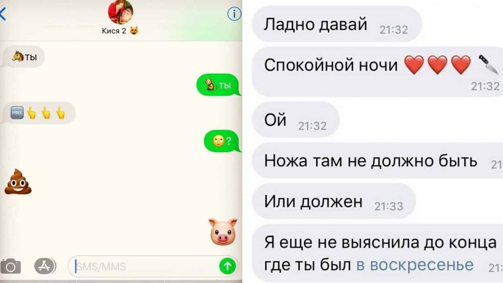 18 забавных SMS-сообщений, которые получили мужья от жен