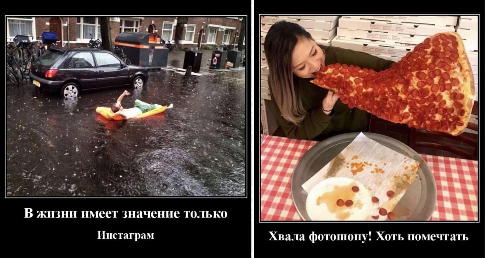 Новые демотиваторы и пицца в фотошопе